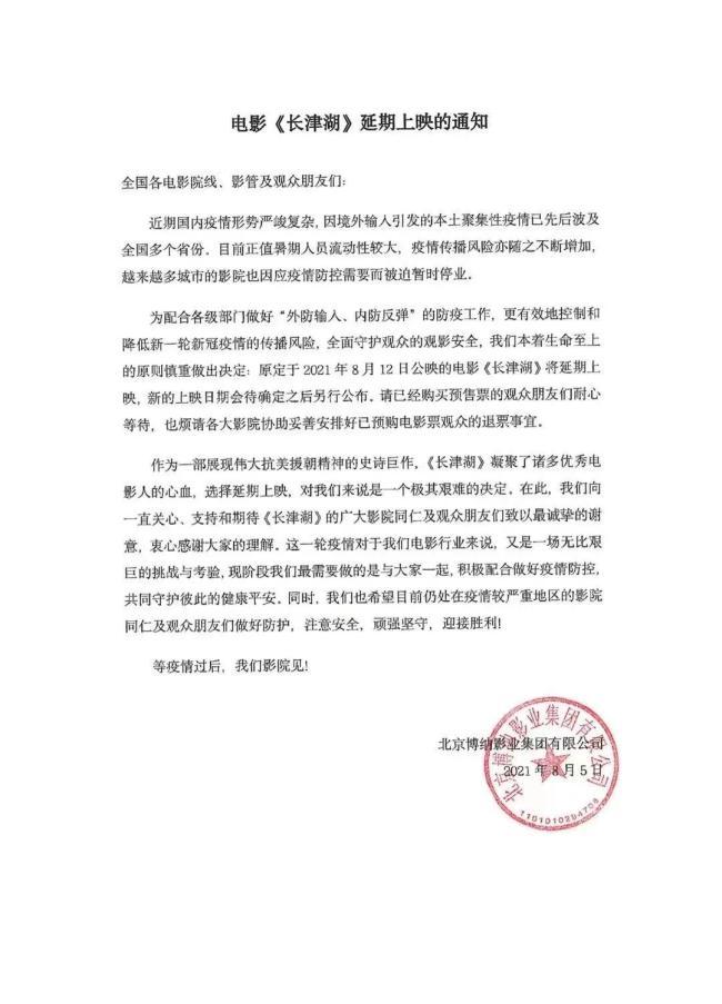 北京電影節和大片《長津湖》都因疫情撤檔延期