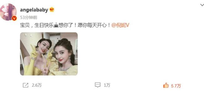 Angelababy发文为倪妮庆生:生日快乐,想你了!