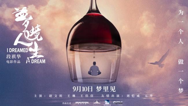 《梦境人生》定档9月10日 赵文瑄王琳开启探梦之旅