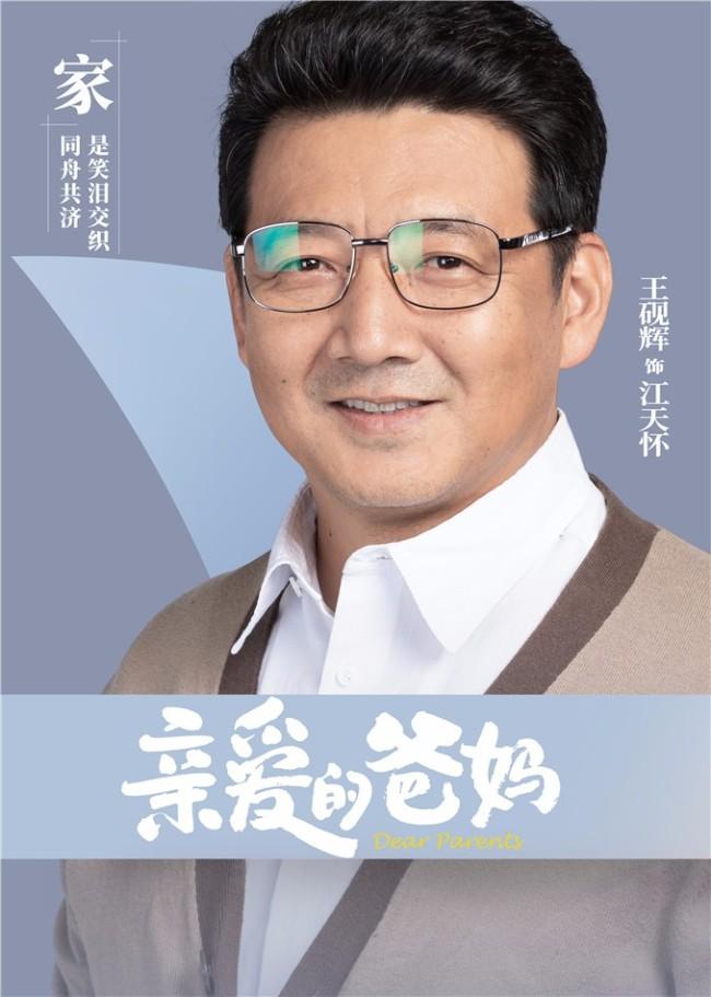《親愛的爸媽》今晚開播 閆妮王硯輝演繹動人親情