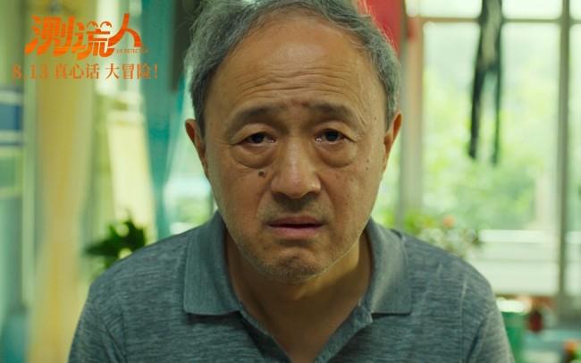 """《测谎人》马丽变身测谎大师 七夕档欢乐""""鉴渣"""""""