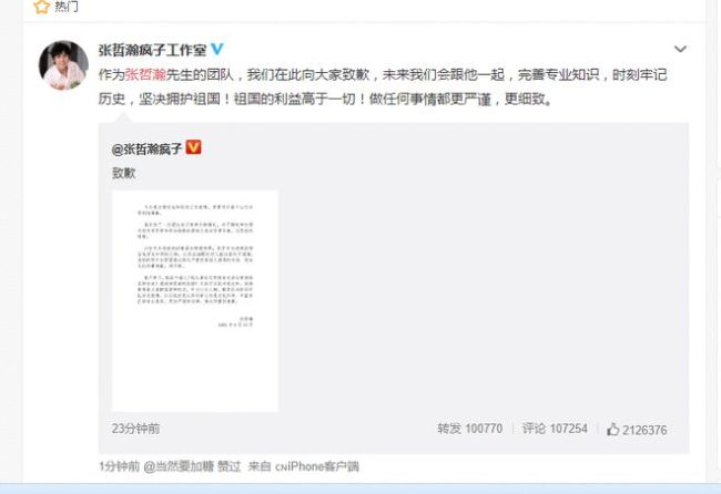张哲瀚工作室转发其道歉声明:祖国利益高于一切