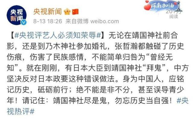 广电评张哲瀚事件:坚决抵制明星失德失范行为