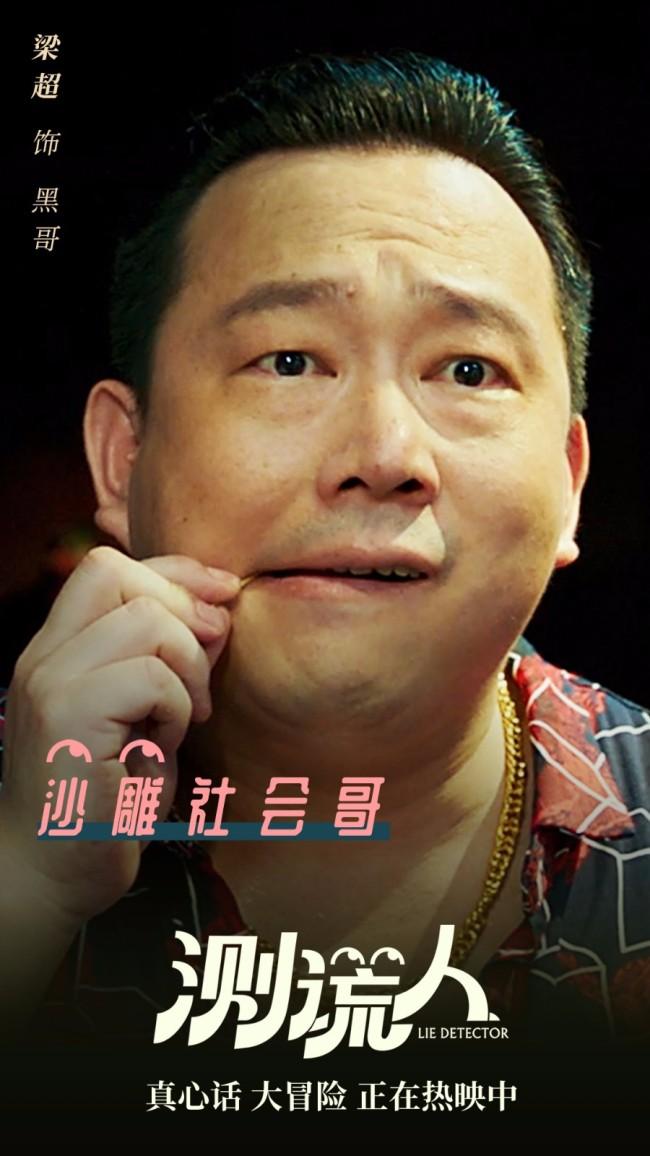 《测谎人》热映 人物海报曝光喜剧天团狂搓笑点