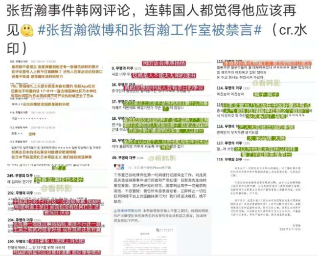 张哲瀚遭韩国网友炮轰:绝不原谅