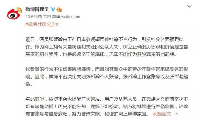 山东卫视删除张哲瀚《琅琊榜》戏份 曾演少年林殊