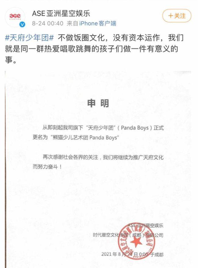否认搞饭圈文化!天府少年团更名为熊猫少儿艺术团