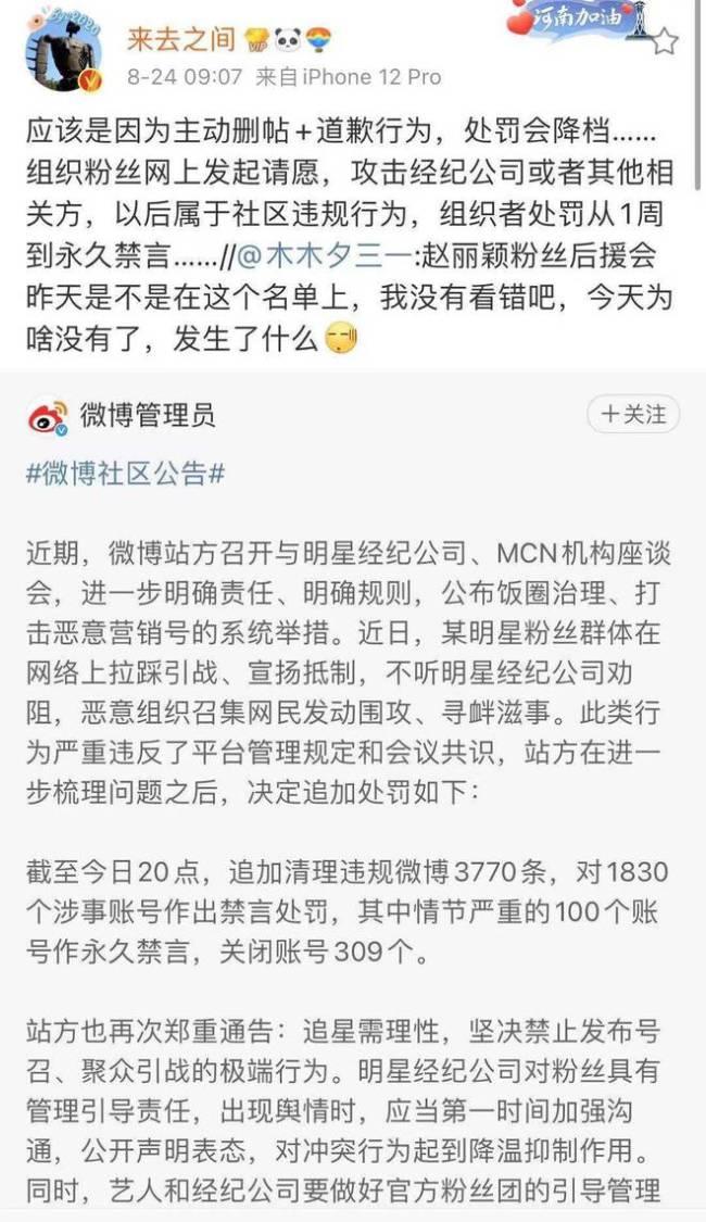 赵丽颖后援会被禁言缘由:粉丝不得攻击经纪公司