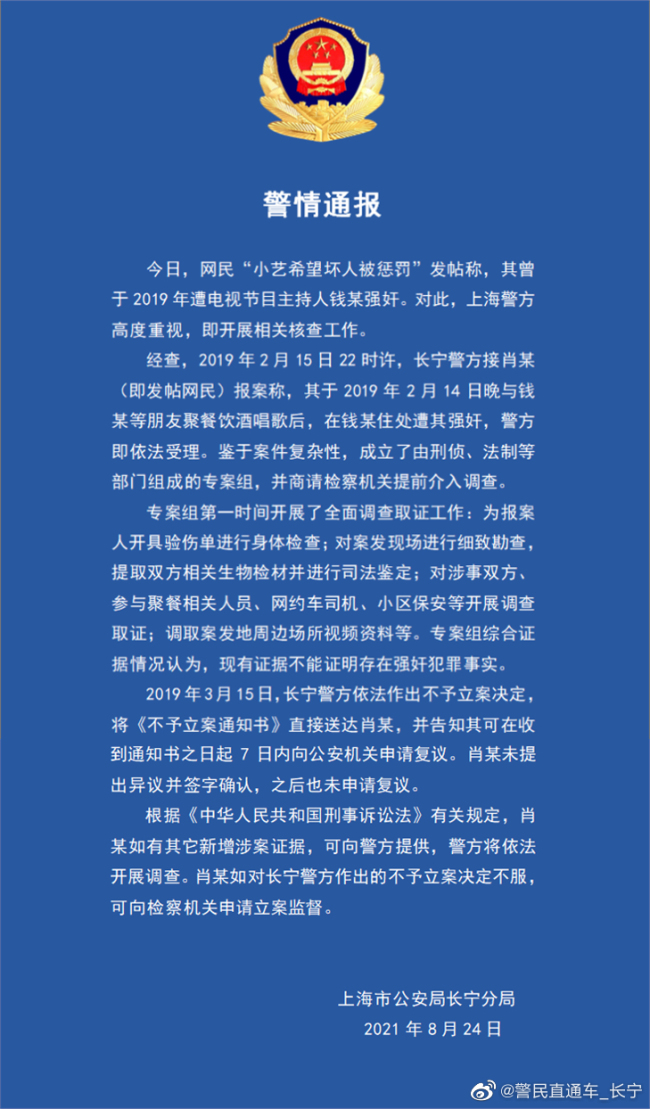 女方称被性侵后钱枫打钱并提出交往,湖南卫视:正调查了解,暂停其一切工作