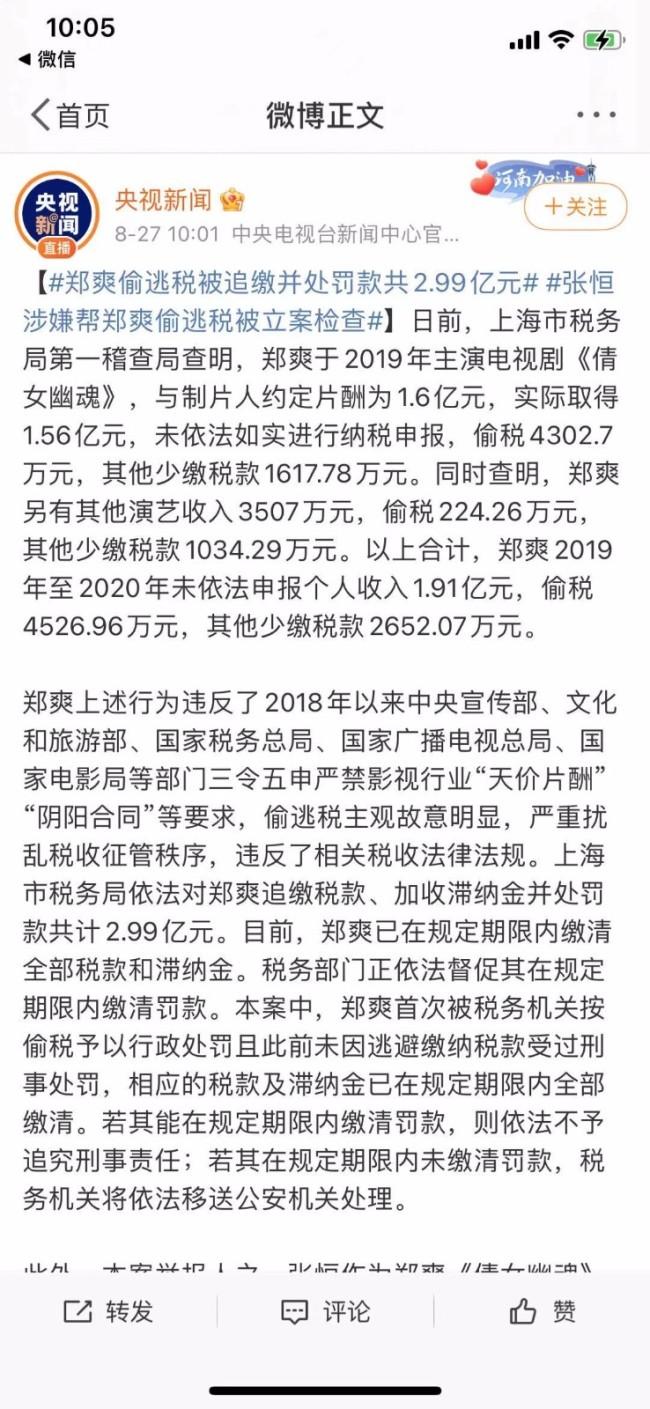 依法严查!郑爽偷逃税被追缴并处罚款共2.99亿元