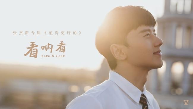 张杰新专辑第四首歌曲《看呐看》今日上线