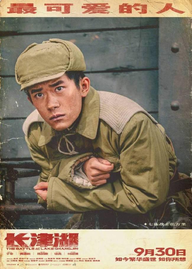 吴京易烊千玺主演电影《长津湖》将于9月30日上映