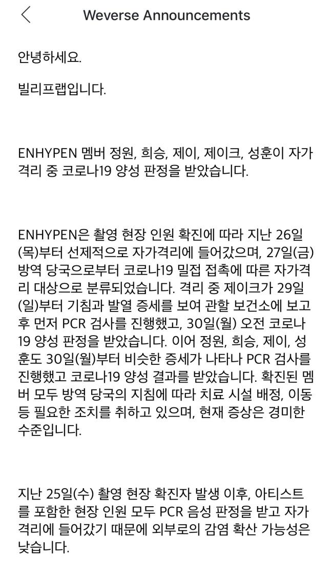 韩国男团ENHYPEN五名成员感染新冠 拍摄现场其他人员开始自我隔离