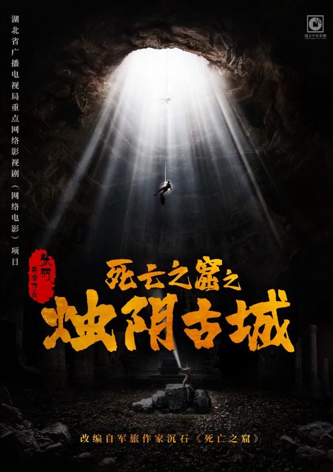 电影《死亡之窟之烛阴古城》开机 探索烛阴文明的神秘传说