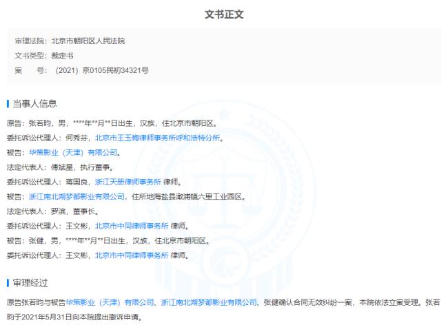 张若昀与父亲张健合同纠纷案裁定书公开 前者提出撤诉