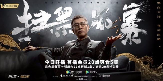 中央政法委全程指导扫黑风暴创作 编剧曝内幕