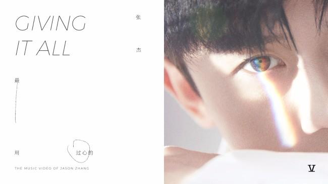 张杰新专辑第六首歌《最用过心的》今日上线