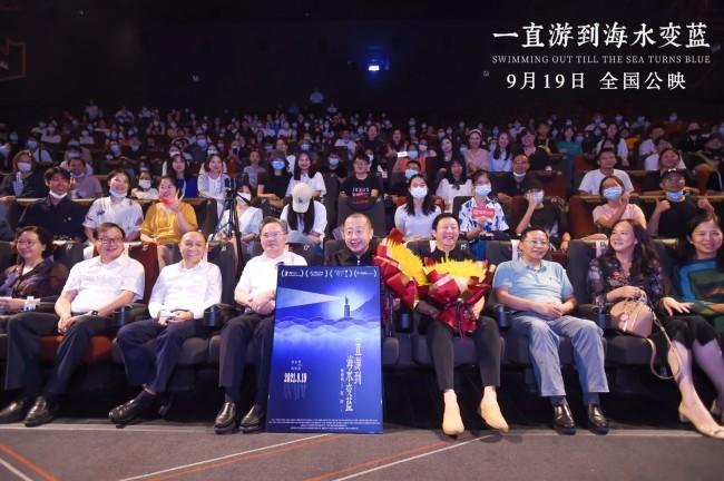 《一直游到海水变蓝》武汉首映 带年轻人回顾历史