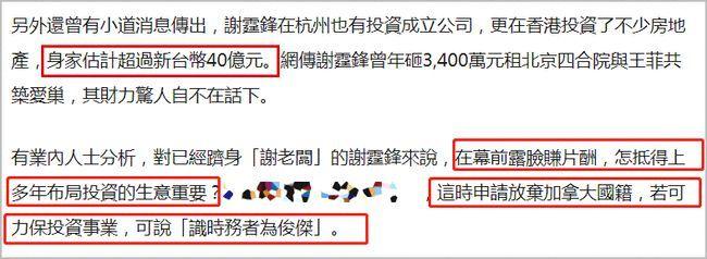 台媒报道谢霆锋弃外籍原因:为力保内地生意
