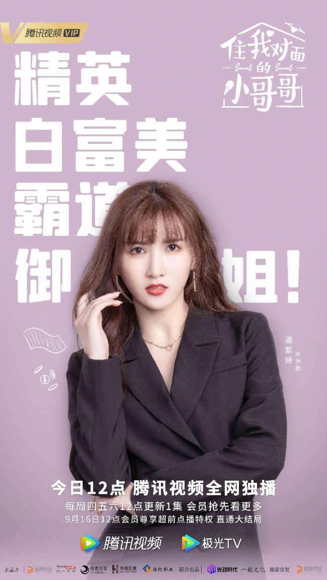 《住我对面的小哥哥》潘紫妍演精英白富美豪爽追爱