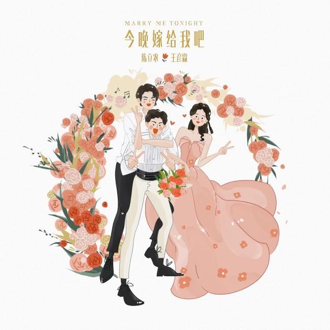 """陈立农助阵王彦霖婚礼祝福单曲""""今晚嫁给我吧""""上线"""