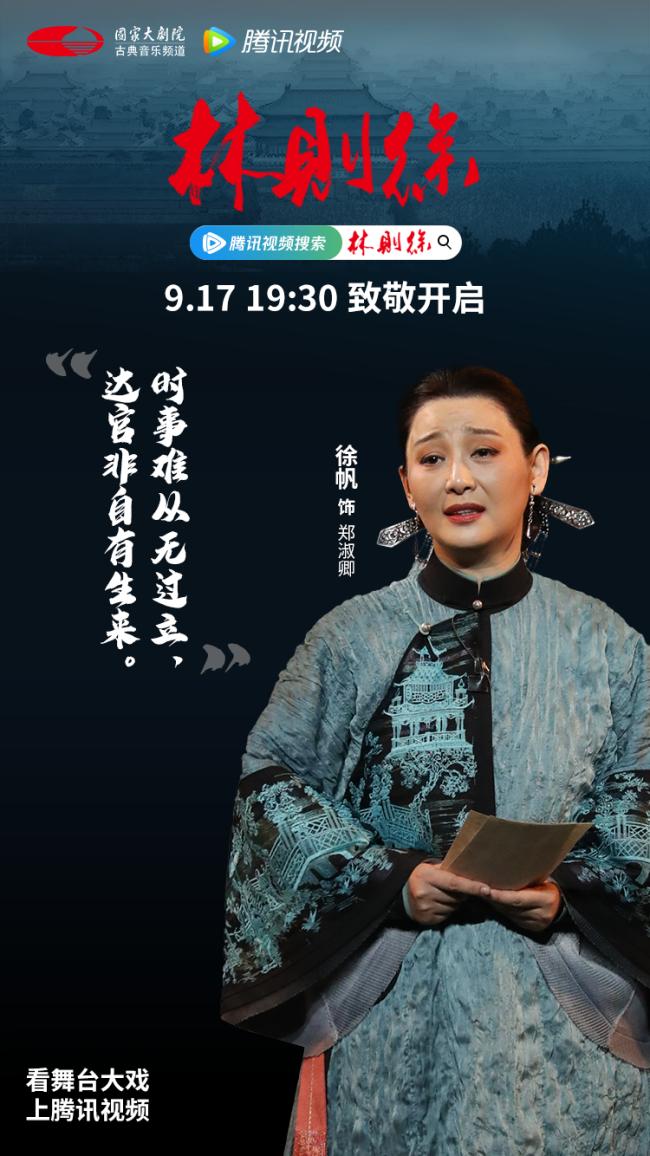 """致敬民族英雄腾讯视频首推""""云上戏剧""""《林则徐》"""