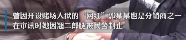 郭美美审讯时跷二郎腿被民警制止 郭美美被抓回顾