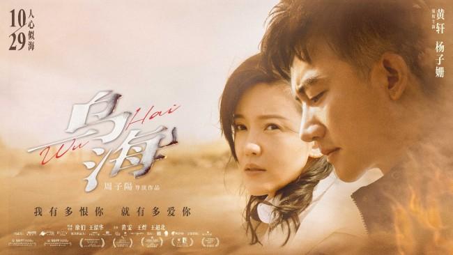 《乌海》定档10月29日 黄轩颠覆形象挑战复杂角色