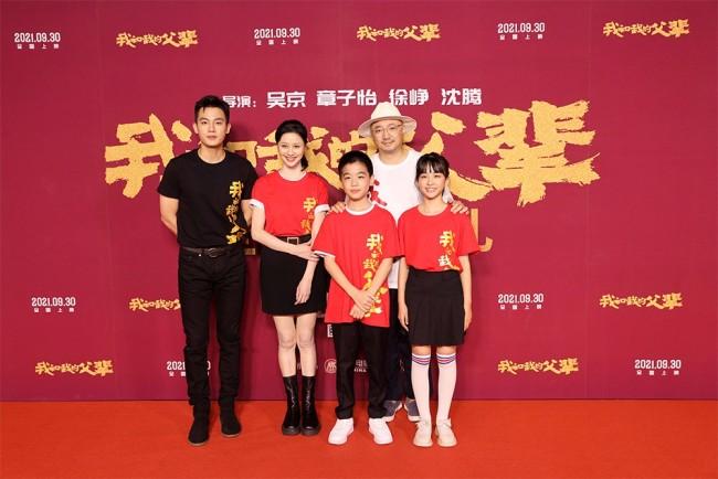 《我和我的父辈》公映 中国电影人集结振臂力挺