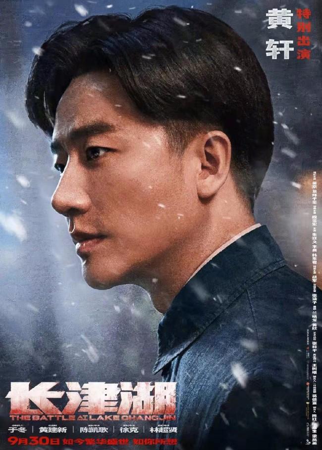 黄轩《我和我的父辈》《长津湖》火热上映中