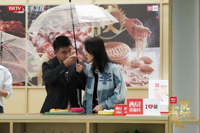 《京城十二时辰》王皓闫博雅初尝北京重口味小吃