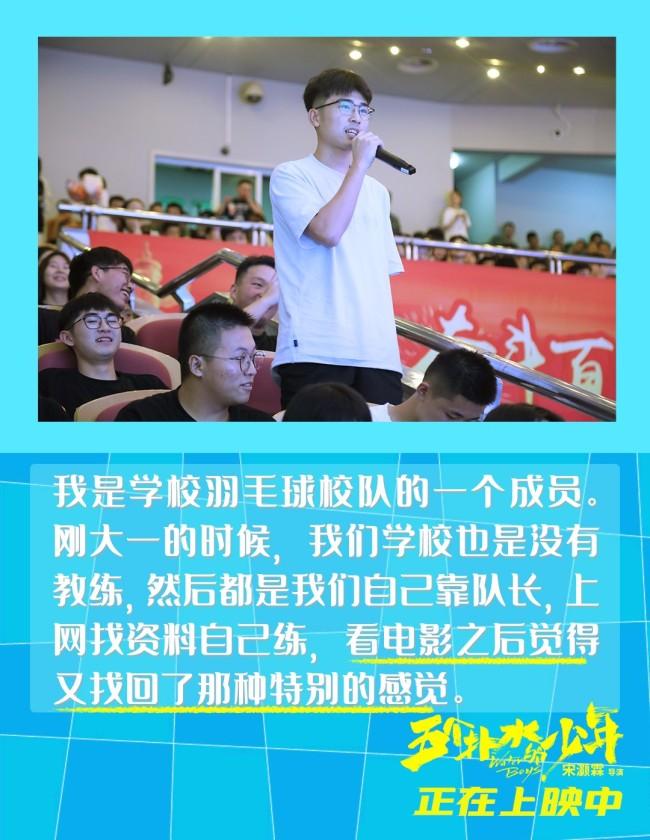 《五个扑水的少年》全国路演杭州站 观众反响激烈