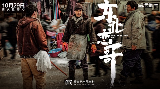 《东北恋哥》定档1029 包贝尔乔杉携手闯东北江湖