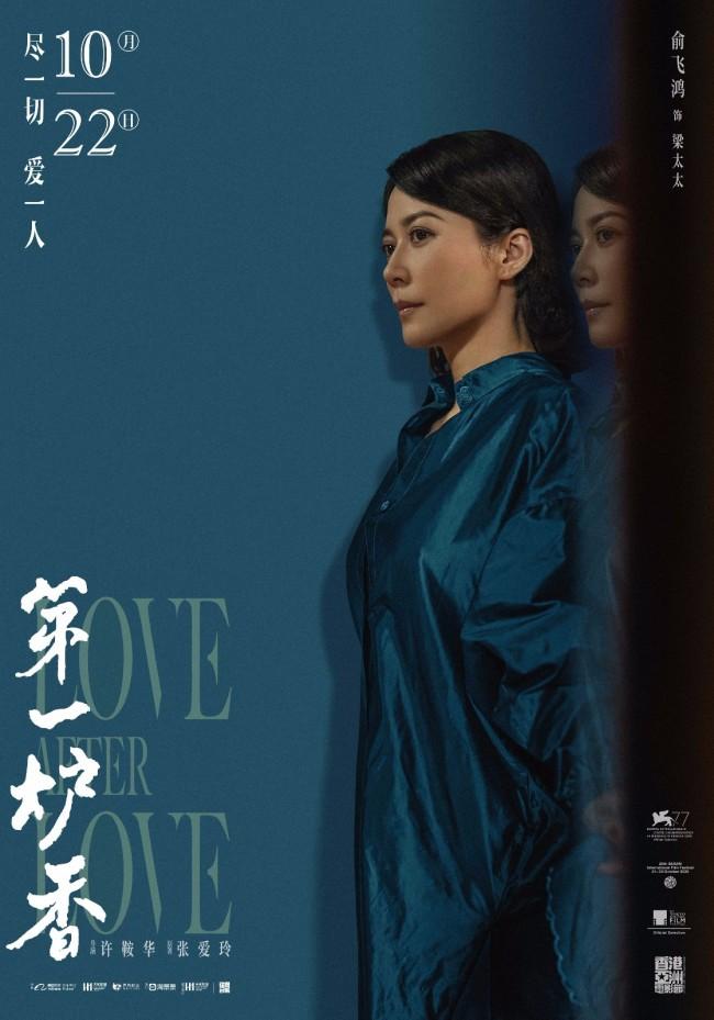《第一炉香》对照版海报马思纯俞飞鸿演绎女性抉择