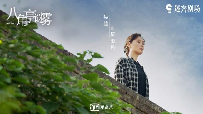 网剧《八角亭谜雾》开播 演技派阵容演绎家庭悬疑