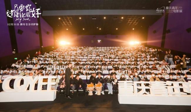 《只要你过得比我好》重庆青年电影展全球首映