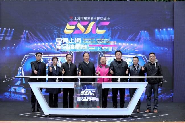 2020电竞上海全民锦标赛线下赛正式启动