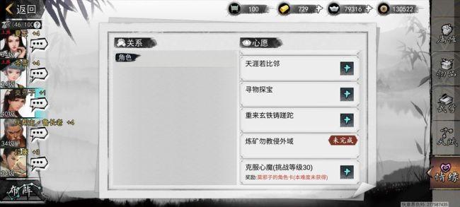 我的侠客赤红舍利获取方法介绍 我的侠客生灭追击令怎么刷?如何获得