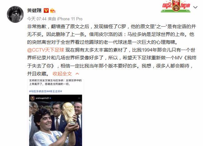 """球王马拉多纳逝世,黄健翔""""纠错""""C罗道歉是怎么回事?道歉都说了些什么?"""