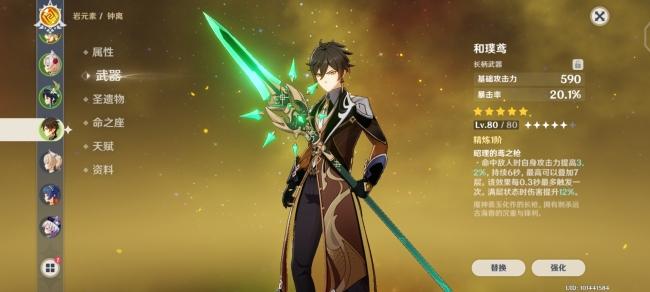 原神手游钟离抽卡技巧攻略 原神钟剑给谁带最好 原神钟剑适合什么角色?