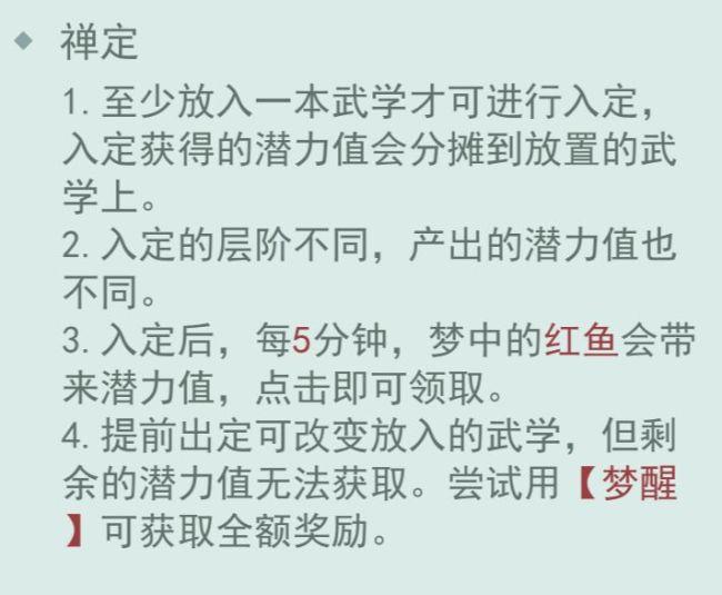 江湖悠悠禅定武学升级所需潜力介绍 锁月楼最强武器选择推荐