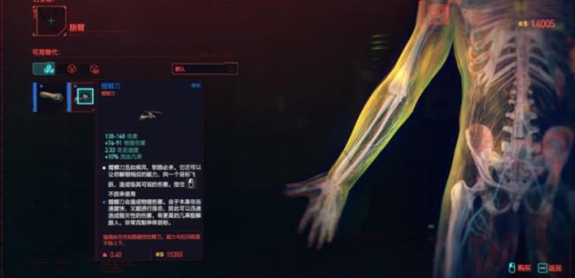 赛博朋克2077游戏崩溃了 2077螳螂刀获得方法详细教程攻略介绍