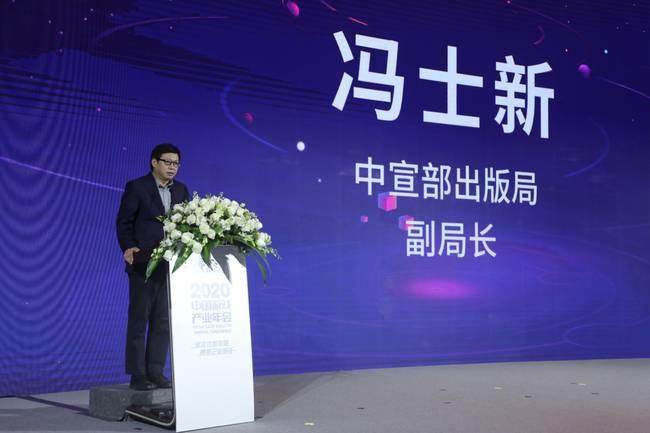 2020中国游戏产业年会冯士新:以高质量发展助力文化强国建设