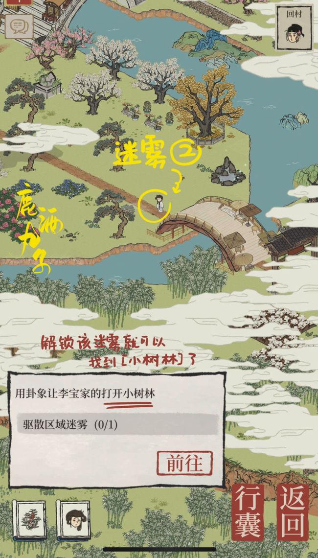 江南百景图又见桃花村主线迷雾解锁攻略