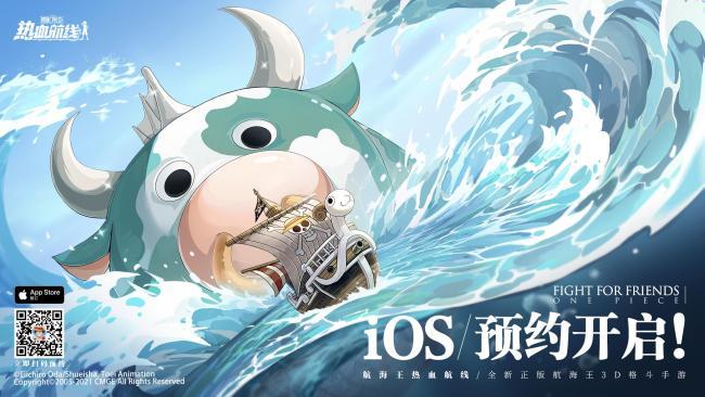 《航海王热血航线》iOS预约启动,来和梅丽号一起冒险