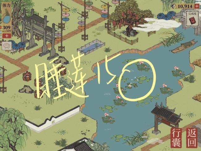江南百景图松江探险睡莲位置一览