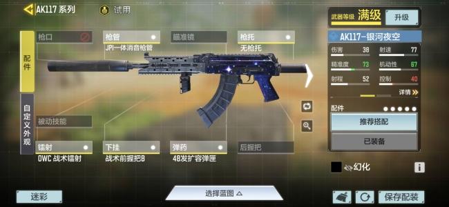 使命召唤手游AK117配件搭配推荐