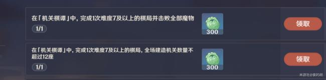原神机关棋谭难度七12塔完美通关攻略