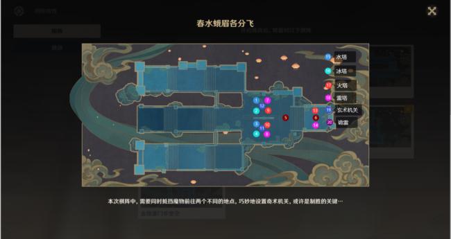 原神机关棋谭3.0通关攻略