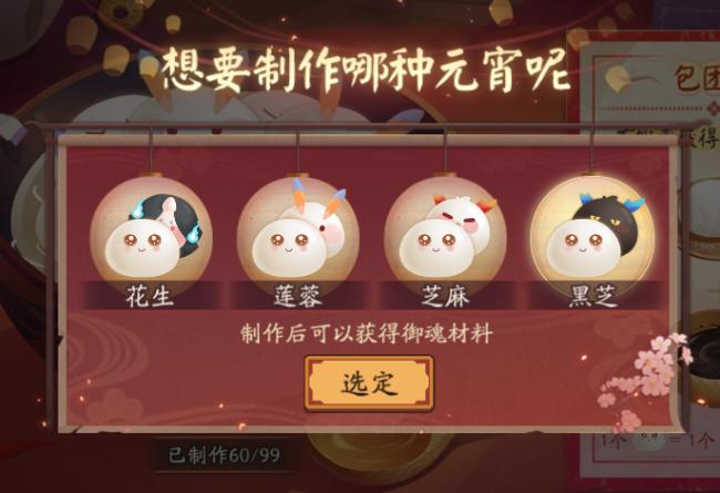阴阳师上元贺宵汤圆制作方法及奖励一览